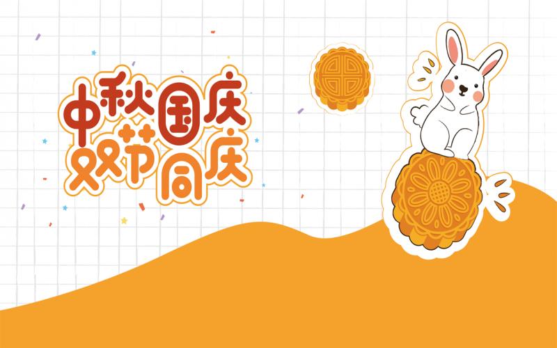 九色鹿2018年中秋节、国庆节期间放假安排