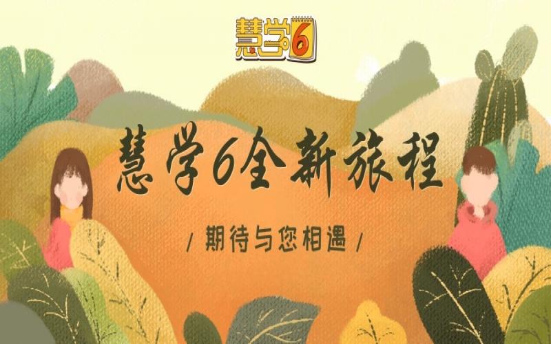 慧学6 | 2019即将启程