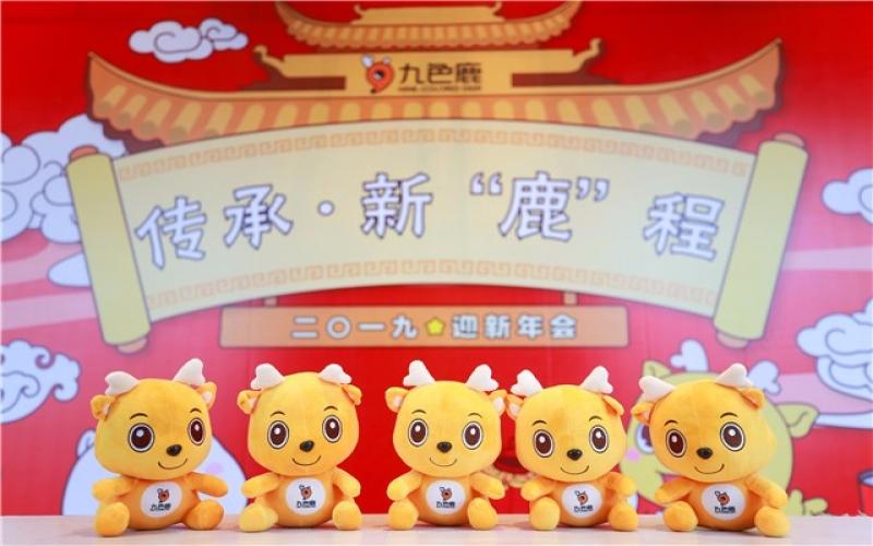 """九色鹿2019迎新年会《传承·新""""鹿""""程》圆满落幕"""