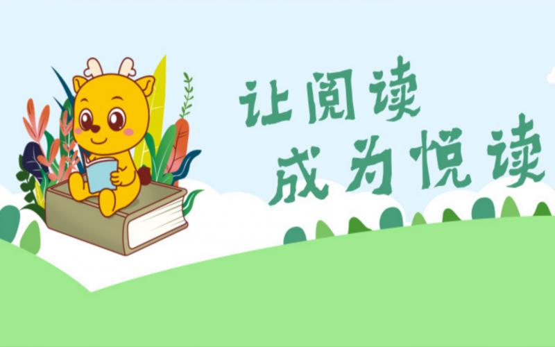 """九色鹿推出英语分级阅读课程,让阅读成为""""悦读"""""""
