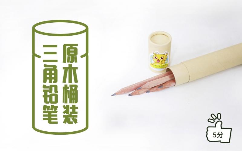 原木三角铅笔
