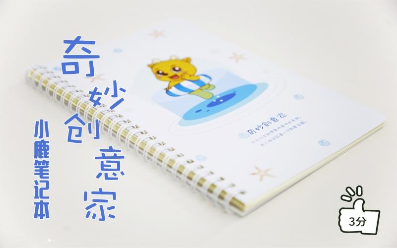 奇妙创意家笔记本